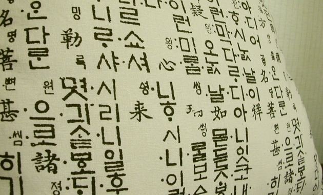 korean_writing