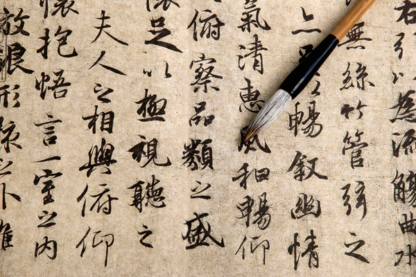 Chinese calligraphy on beige paper